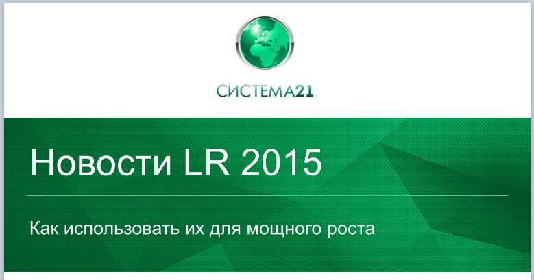 lrnews2015