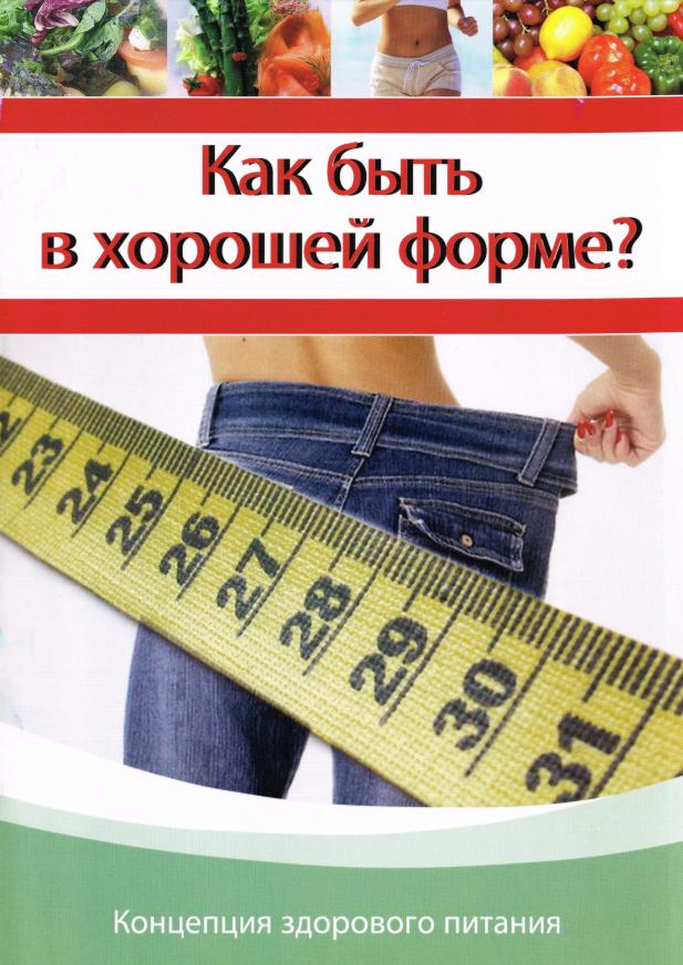 Kak_byt_v_horoshey_forme